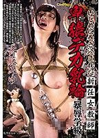 霸凌新任女教師 淫猥乳暈凌辱班級 齋藤美由 第二集
