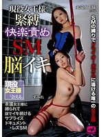 現役女王緊縛快樂拷問 SM高潮幹砲 永遠 堇