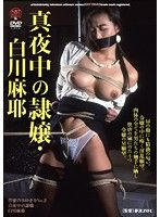 深夜中的奴隸大小姐 白川麻耶