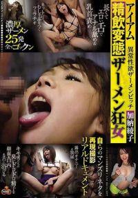 我是精飲變態精液狂女 加納綾子