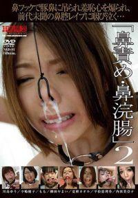 鼻孔調教‧鼻孔浣腸 2
