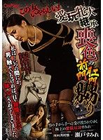 愛寵雌獸喪服雙穴輪姦 瀨戶菫 第一集