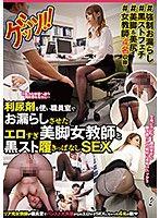 用利尿劑讓美腳女教師在職員室失禁褲襪做愛