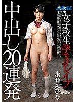強暴學生妹內射20連發 永井美雛
