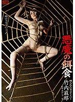 惡魔的餌食 被綁住的女狙擊手 竹內麻那