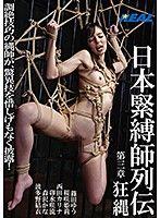 日本緊縛師列傳 第三章 狂繩