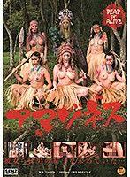 亞馬遜一族