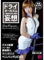 ドライオーガズムに興味を持つ男の妄想 新宿[SMクラブ・ミルラ] 弥音女王様